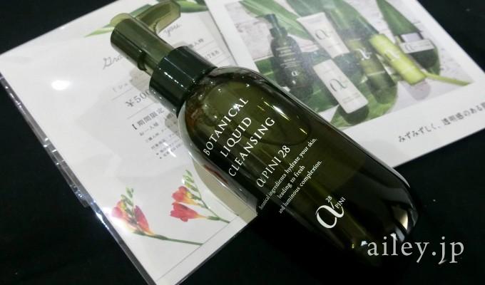 botanical-liquid-cleansing